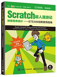 Scratch超人漫遊記:創意程序設計-STEAM創新教育指南 (Super scratch programming adventure! (Covers Version 2):learn to program by making cool games)-cover