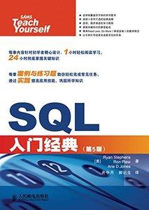 SQL入門經典(第5版)-cover