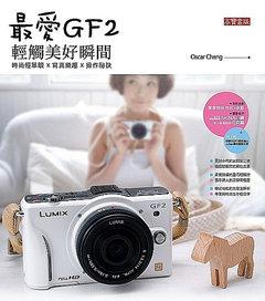 最愛GF2.輕觸美好瞬間:時尚輕單眼x寫真樂趣x操作祕訣-cover