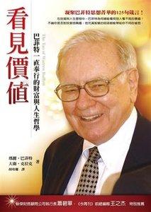 看見價值——巴菲特一直奉行的財富與人生哲學-cover