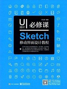 UI 設計必修課 : Sketch 移動界面設計教程-cover
