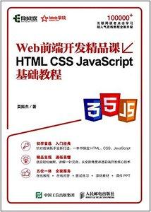 Web前端開發精品課HTML:CSS JavaScript基礎教程-cover