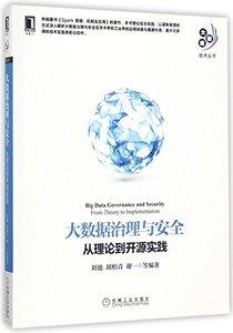 大數據治理與安全:從理論到開源實踐(Big data governance and security: from theory to implementation)-cover