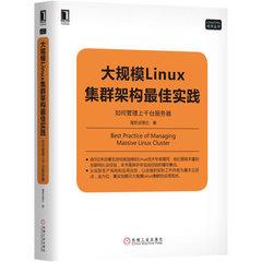 大規模 Linux 集群架構最佳實踐 : 如何管理上千台服務器 (Best Practice of Managing Massive Linux Cluster)-cover