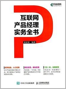 因特網產品經理實務全書-cover