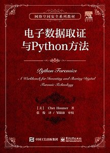 電子數據取證與Python方法(Python forensics: a workbench for inventing and sharing digital forensic technology)-cover