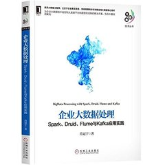 企業大數據處理:Spark、Druid、Flume與Kafka應用實踐(BigData Processing with Spark,Druid,Flume and Kafka)-cover
