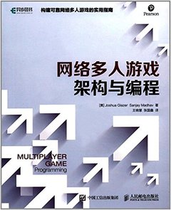 網絡多人遊戲架構與編程 (Multiplayer Game Programming: Architecting Networked Games)-cover