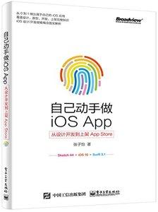 自己動手做iOS App:從設計開發到上架App Store-cover