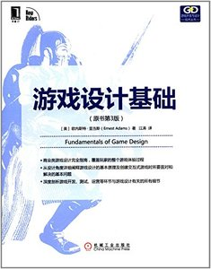 遊戲設計基礎, 3/e (Fundamentals of Game Design, 3/e)-cover
