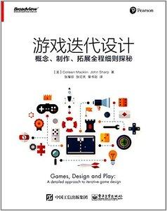 遊戲迭代設計:概念、製作、拓展全程細則探秘-cover
