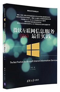 微軟互聯網信息服務(IIS)最佳實踐 (The Best Practices for Microsoft internet information Services)-cover