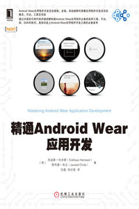 精通Android Wear應用開發(Mastering Android Wear application development)-cover