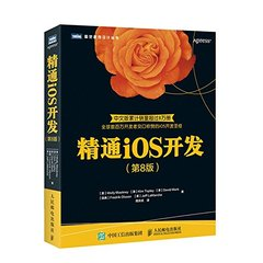 精通iOS開發(第8版) (Beginning IPhone Development with Swift 3:Exploring the IOS SDK,3E)-cover