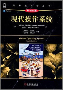 現代操作系統, 4/e (Modern operating systems, 4/e)-cover