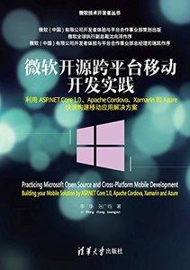 微軟開源跨平臺移動開發實踐 : 利用 ASP.NET Core 1.0、Apache Cordova、Xamarin 和 Azure 快速構建移動應用解決方案-cover