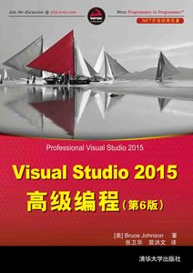 Visual Studio 2015 高級編程, 6/e (Professional Visual Studio 2015)