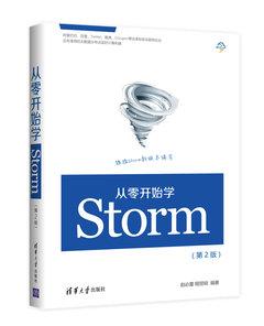從零開始學Storm(第2版)-cover