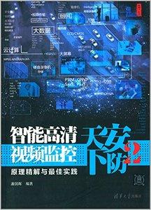 安防天下2:智能高清視頻監控原理精解與最佳實踐-cover