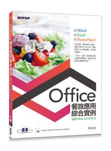 Office餐旅應用綜合實例(適用Office 2013/2016)-cover