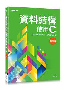 資料結構 -- 使用C, 4/e-cover