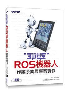 實戰 ROS 機器人作業系統與專案實作-cover
