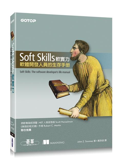 天瓏網路書店-Soft Skills 軟實力|軟體開發人員的生存手冊 (Soft Skills: The software developer's life manual)