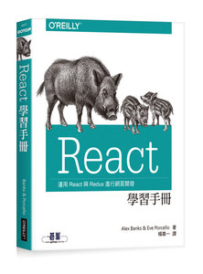 React 學習手冊 (Learning React: Functional Web Development with React and Redux)-cover