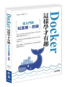 Docker 這樣學才有趣:從入門,到玩直播、挖礦-cover