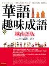 華語趣味成語 (越南語版)-cover