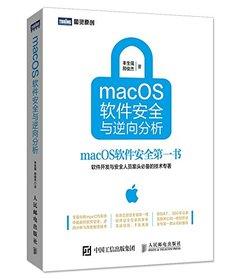 macOS軟件安全與逆向分析-cover