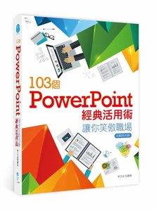 103個 PowerPoint 經典活用術讓你笑傲職場 (舊名: 設計滿分的簡報:用 103個經典活用術來成就PowerPoint)-cover