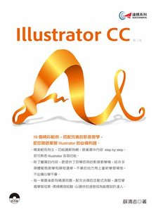 達標!Illustrator CC, 2/e-cover