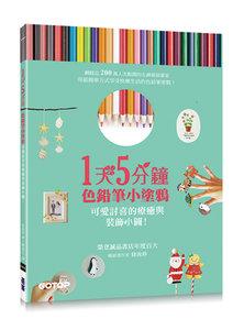 1天5分鐘色鉛筆小塗鴉:可愛討喜的療癒與裝飾小圖!-cover