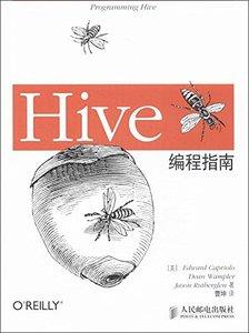 Hive編程指南-cover