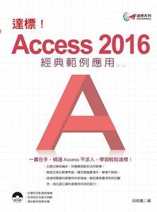 達標!Access 2016 經典範例應用, 2/e-cover