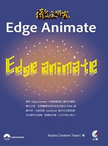 徹底研究 Edge Animate-cover