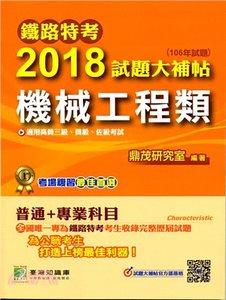 鐵路特考 2018 試題大補帖 【機械工程類】(106年試題) (適用: 高員三級、員級、佐級考試)-cover