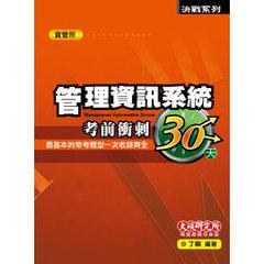 管理資訊系統考前衝刺 30天, 5/e-cover
