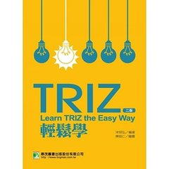 TRIZ 輕鬆學, 2/e-cover