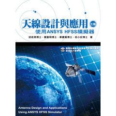 天線設計與應用--使用ANSYS HFSS模擬器, 3/e-cover