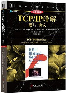 TCP/IP 詳解 (捲1) : 協議 (TCP/IP Illustrated, Volume 1 : The Protocols, 2/e)-cover