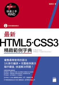 最新 HTML5.CSS3 精緻範例字典 (+ RWD 快速上手)-cover