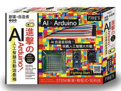 FLAG`S 創客‧自造者工作坊 -- 進擊的 Arduino!AI 人工智慧互動遊戲機-cover