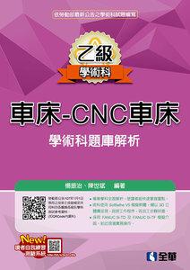 乙級車床-CNC車床項技能檢定學術科題庫解析 (2018最新版)-cover