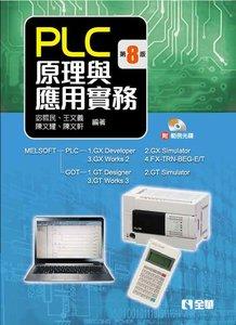 PLC 原理與應用實務, 8/e (附範例光碟)-cover
