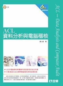 ACL 資料分析與電腦稽核, 6/e (附範例光碟)-cover