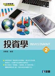投資學, 2/e-cover
