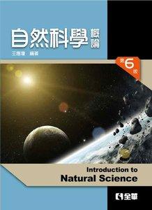 自然科學概論, 6/e-cover