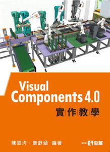 Visual Components 4.0 實作教學-cover